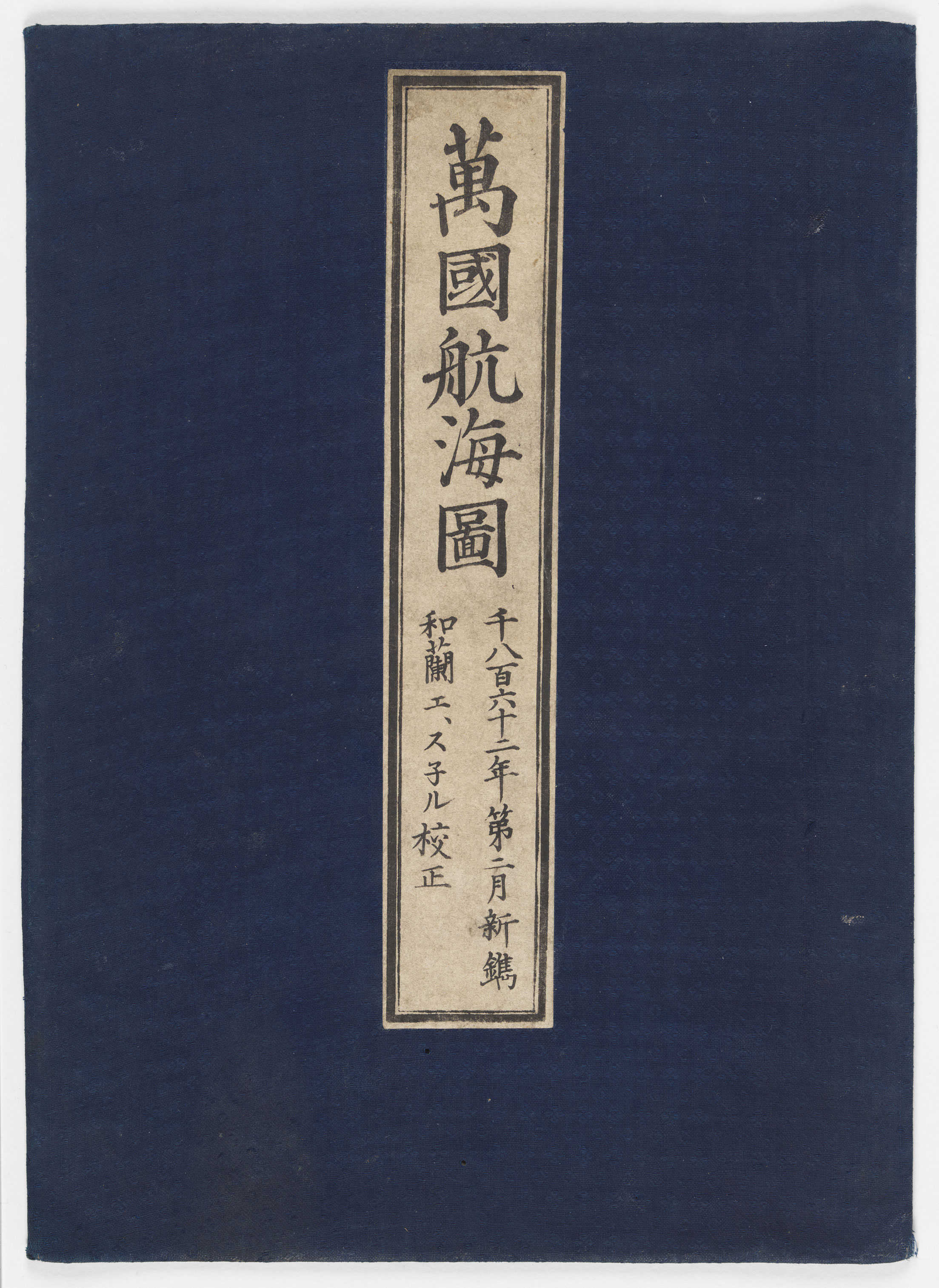 Cover for a Japanese map of the World