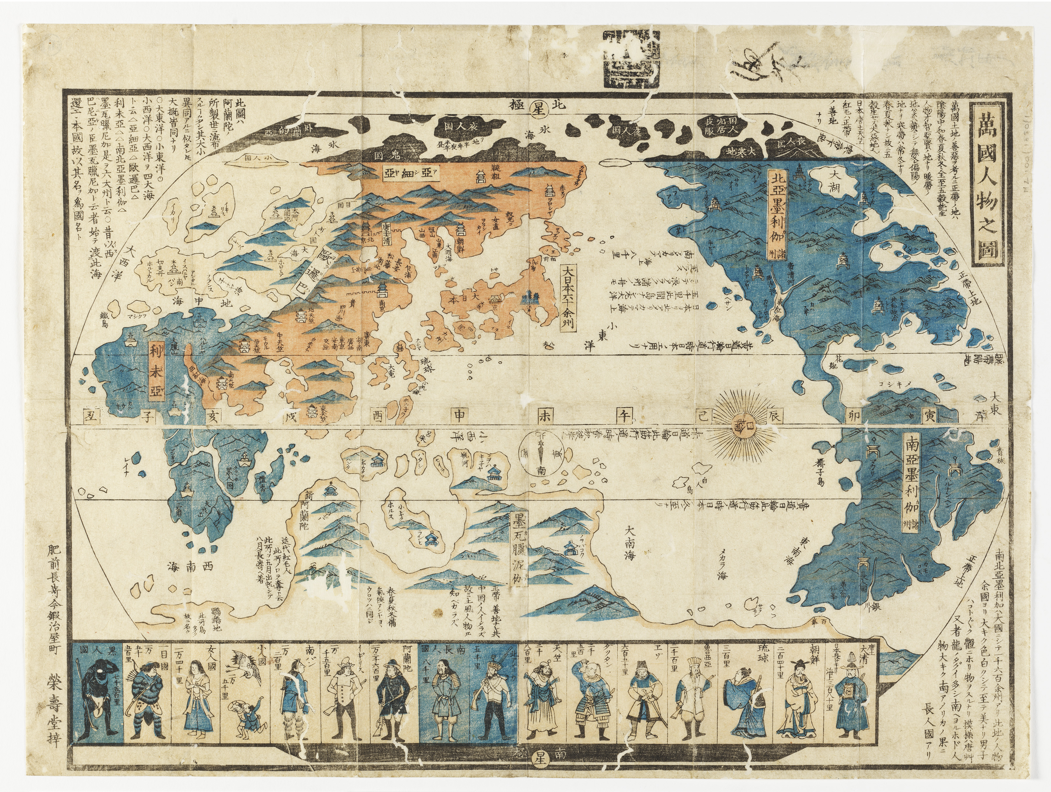 World map showing illustrations of people of the world