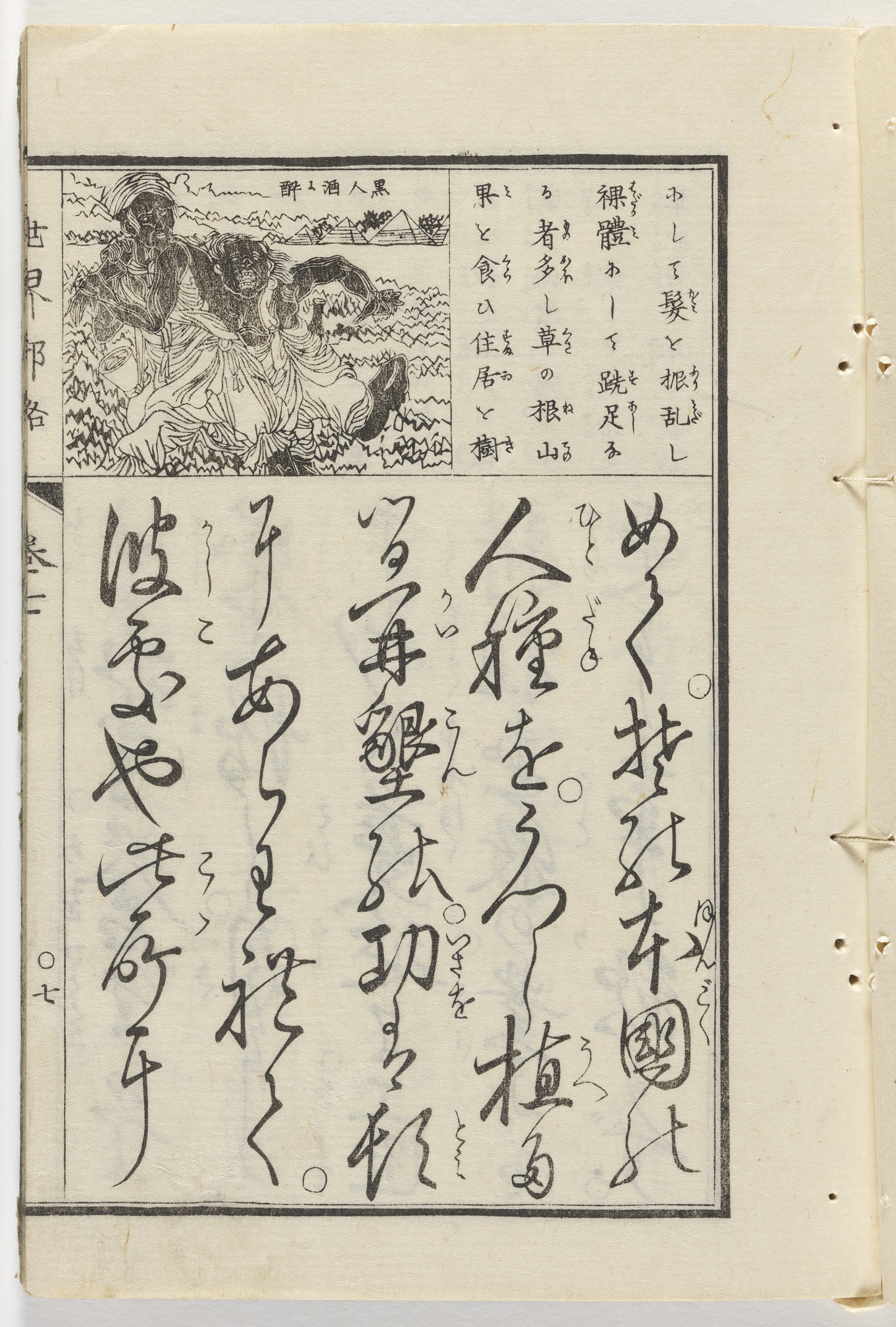 Page of Japanese woodblock text and illustration